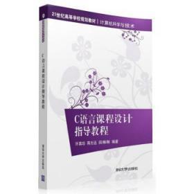C语言课程设计指导教程 许真珍 蒋光远 田琳琳 清华大学出版社 9