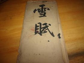 民国老字帖--诒晋斋法书 雪赋-经折装,--品以图为准,所见即所得