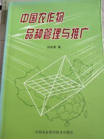 中国农作物品种管理与推广