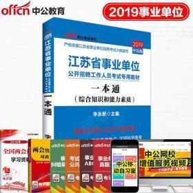 2019中公版·江苏省事业单位公开招聘工作人员考试专用教材·一本通(综合知识和能力素质)