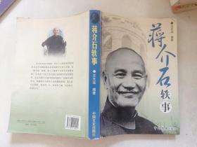 蒋介石轶事
