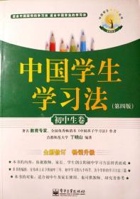 中国学生学习法:初中生卷(第4版)