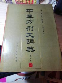 中医方剂大辞典(第10册)