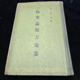 伤寒论类方汇参(精装)1957年第一版一印
