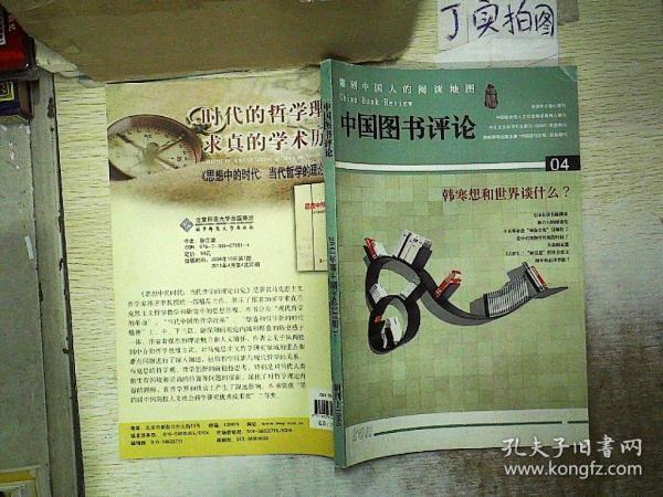 中国图书评论 2011 4