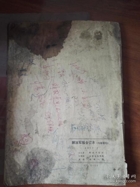 1979骞�1��瑙f�惧���ョ缉�版��锛�涔�娈��达�����缂洪〉锛���姘存��帮����稿樊