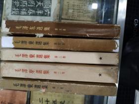 毛泽东选集5卷全,第一卷(51年10月第一版第一印)第二卷(52年3月第一版第一印)第三卷(53年2月第一版第一印)第四卷(1960年9月第一版第一印)第五卷(1977年4月第一版第一印)五卷全齐,罕见稀少,特殊商品,售出非假不退。。。