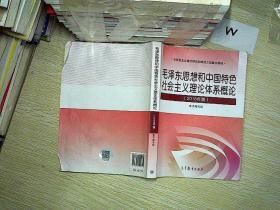 毛澤東思想和中國特色社會主義理論體系概論(2018版)  。、、