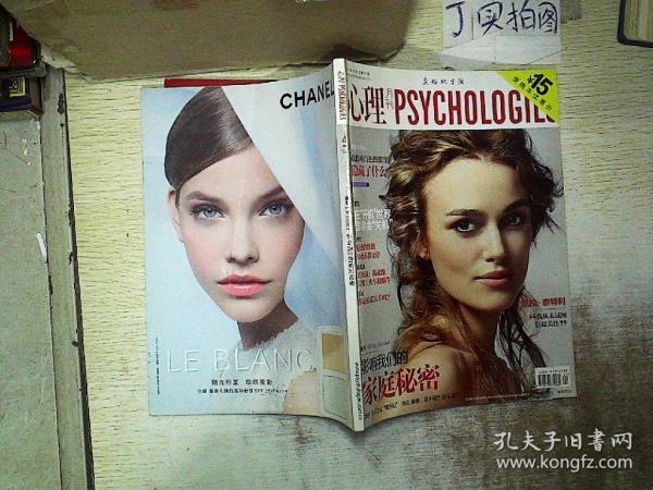 心理月刊 2011 4.