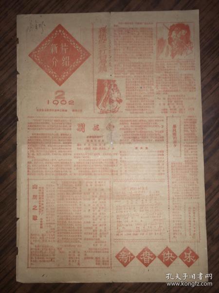 老報紙 新片介紹 1962年2月份 天津市電影發行放映公司編印