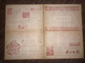 老報紙  南開電影 第七期 1979年9月