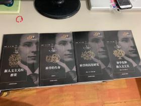 萨顿科学史丛书(科学史和新人文主义 科学的历史研究 科学的生命 新人文主义的桥梁)四册合售,品好干净