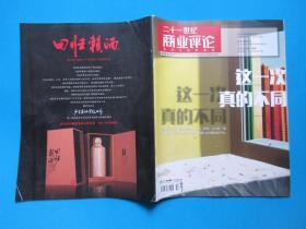��涓�璇�璁�    2014骞寸��7��/�荤��143��