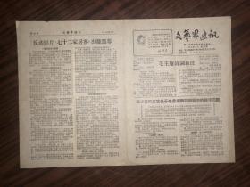 ���ョ焊  ���虹����璁�  1968骞�5�� 绗�24��