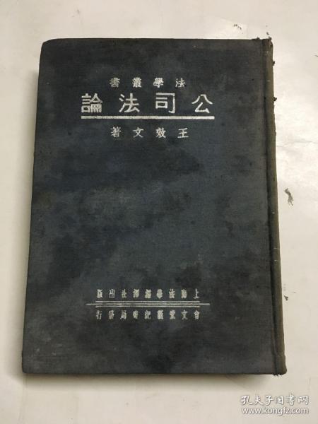 中國公司法論