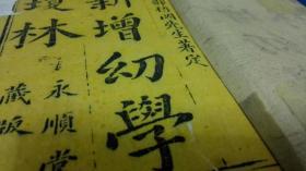 清代木刻本《幼學瓊林》四卷4冊全 紅印有牌記