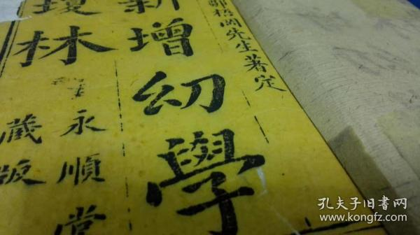 《幼學瓊林》 清代大開本木刻,紅印有牌記 4冊全