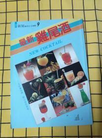 最新鸡尾酒·瑞昇鸡尾酒、调制鸡尾酒窍门(两册合售)