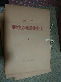 【带盒大字本】列宁 唯物主义和经验批判主义(全七分册)