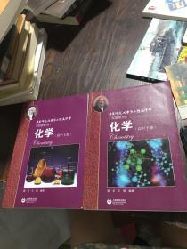 华东师范大学第二附属中学  (实验班用) 化学  高中上下册