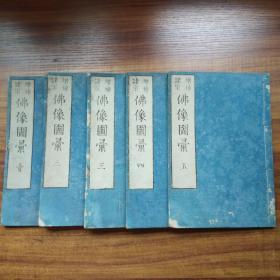 清早期 和刻本  《增补诸宗佛像图彚》 5册全 【精美木刻佛像图册】  佛像图汇   (第一册为目录,后4册全是 佛像木版画)元禄三年版(1690年)