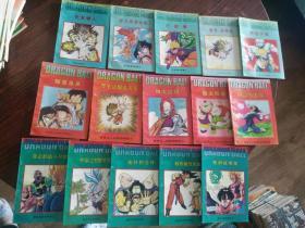 七龙珠 西藏版(零界主人的新恐怖卷 5本全, 宇宙游戏卷5本全,重返龙珠世界卷5本全, 共15本合售)
