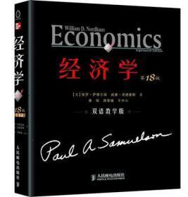 正版经济学 第18版 双语教学版 美 保罗 萨缪尔森