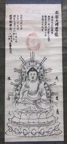 《南都大佛尊像》1件,日本精美老旧佛教版画,木版水印,版面为端坐于莲台上的毗卢遮那佛,面容俊雅俊美而庄重,大放光芒,佛像两边并有梵字,佛像顶部并实钤梵字印,版面上方并有佛像尺寸等的记载,南都大佛原为著名的日本东大寺毗卢遮那佛金铜塑像,密教视为宇宙根本的大日如来佛之原型。