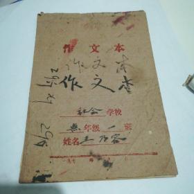 王乃容诗稿【写在作文本上】王乃容(1911一1993)又名王融,号石桥,河南新乡辉县人,著名书画家