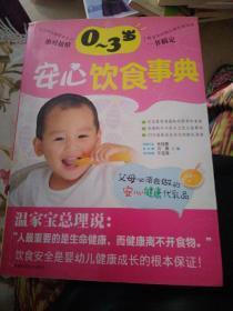 0-3岁安心饮食事典