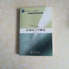 认知语言学概论