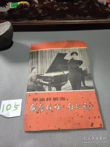 信纸  革命样版戏钢琴伴唱红灯记