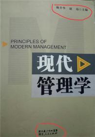 管理学现代管理学 鲍升华 2010版 湖北人民出版社 湖经专升本