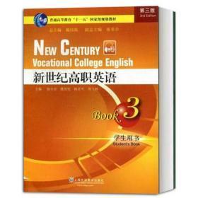 新世纪高职英语 3 第三版第3版 学生用书 第三册 正版全新