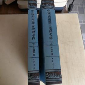 中國西南歷史地理考釋(上下)