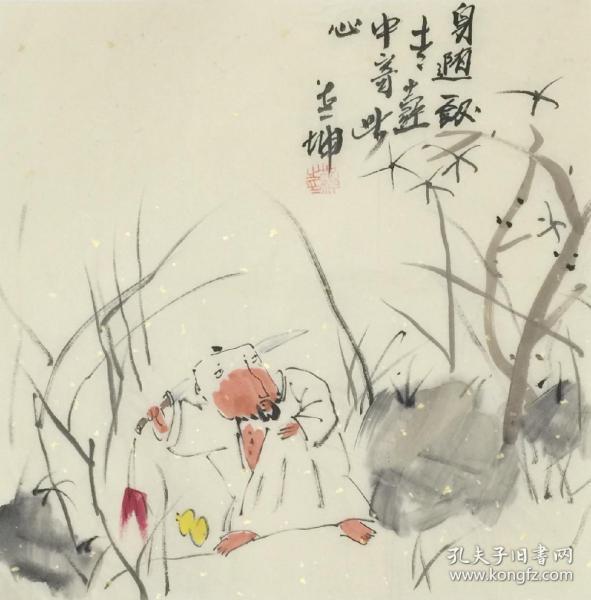 【超值特价】【保真】【吉坤】国画研究会专业画家、寓意好、手绘小品人物画(33*33CM)20。