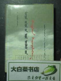 蒙古文版 蒙古文论史研究 精装(46908)
