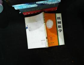 模糊數學  <館藏有章>.