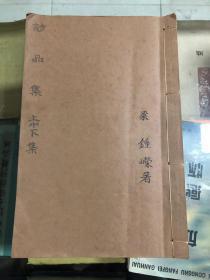 诗品3卷(梁)钟嵘著,新城郭家莲校清初刊本竹纸一册全 清代线装书244