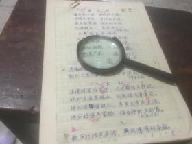手稿湖北大学舒焚诗15首五页