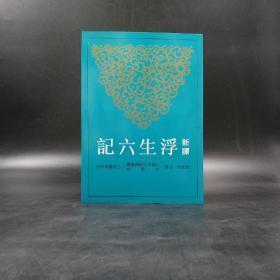 台湾三民版  马美信注译《新译浮生六记》(锁线胶订)