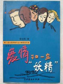 """爱情和一些""""妖精""""(长篇小说)--雷立刚著。中国戏剧出版社。2002年。1版1印"""