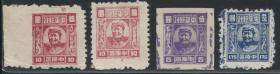 左边漏齿:中南区中原第二版毛泽东像(郑州版)新邮票4枚,有齿10元新2枚(其中一枚漏齿),无齿5元各1枚)