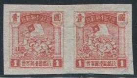 华北区抗战胜利纪念(小型)邮票1元无齿横双连