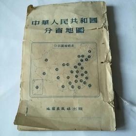 中华人民共和国分省地图(无书壳)