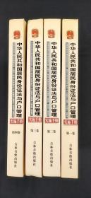 中华人民共和国居民身份证法与户口管理实施手册(全四卷).