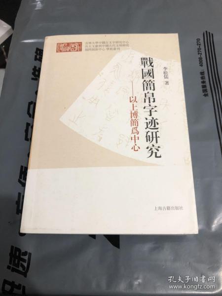 战国简帛字迹研究:以上博简为中心