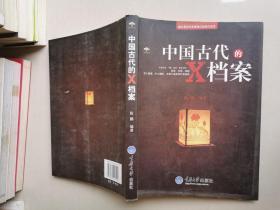 中国古代的X档案
