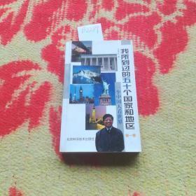 我所到过的五十个国家和地区:一个中国人看世界.第一集(馆藏)