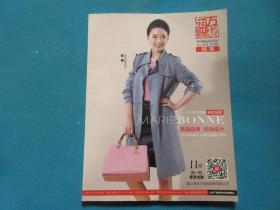 东方购物/第119期/2016年11/1-11/30,封面人物:杨楠